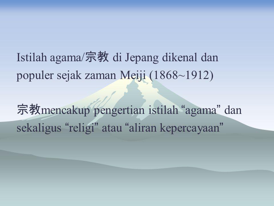 Istilah agama/宗教 di Jepang dikenal dan