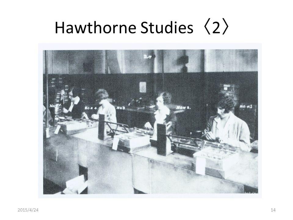 Hawthorne Studies〈2〉 2017/4/14