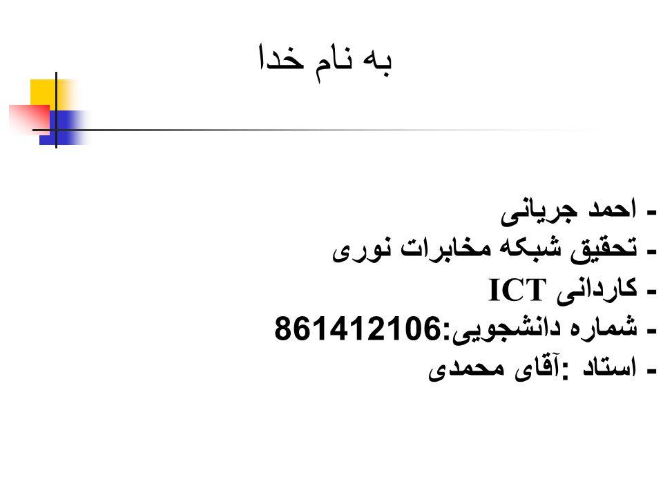 به نام خدا - احمد جریانی - تحقیق شبکه مخابرات نوری - کاردانی ICT - شماره دانشجویی:861412106 - استاد :آقای محمدی.