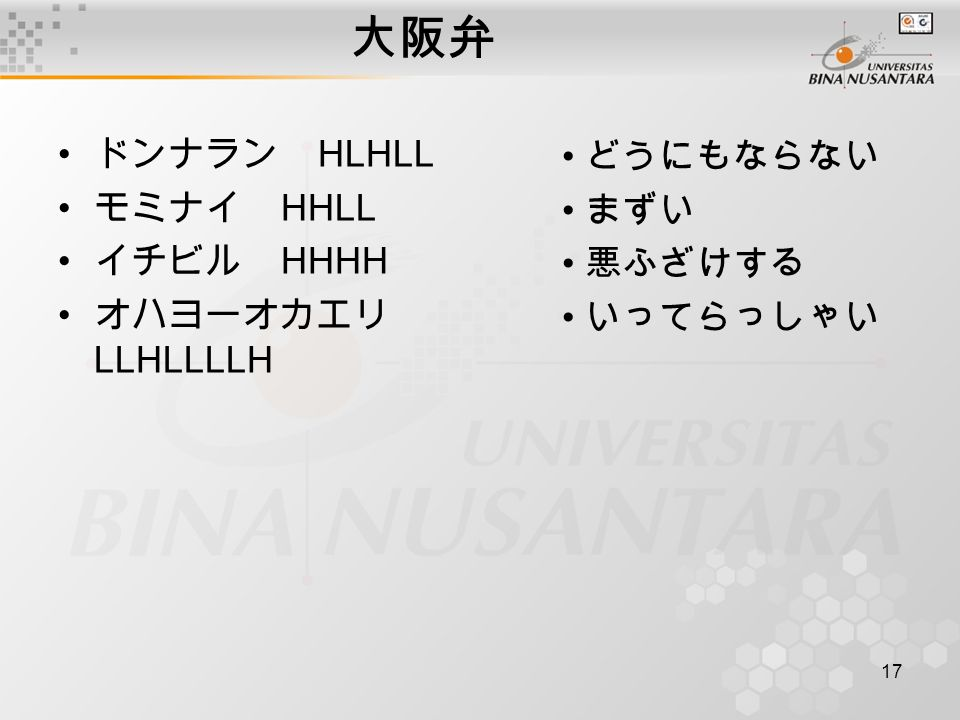 大阪弁 ドンナラン HLHLL どうにもならない モミナイ HHLL まずい イチビル HHHH 悪ふざけする