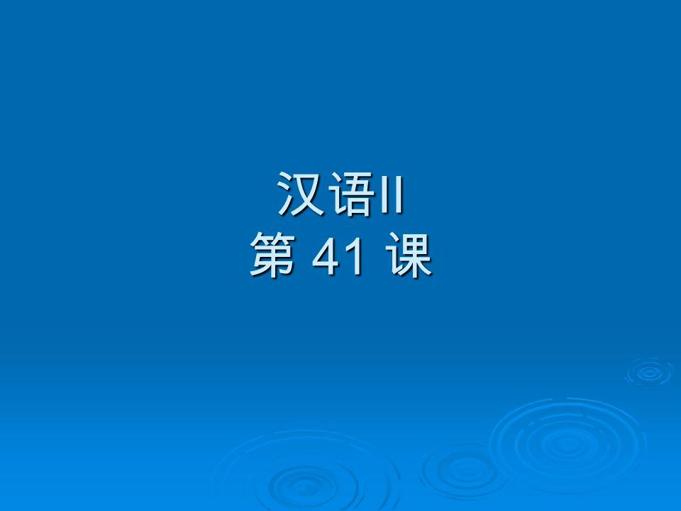 汉语II 第 41 课