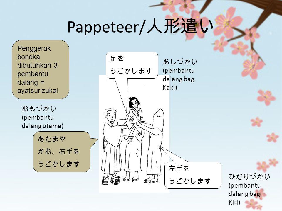 Pappeteer/人形遣い Penggerak boneka dibutuhkan 3 pembantu dalang = ayatsurizukai. 足を. うごかします. あしづかい(pembantu dalang bag. Kaki)