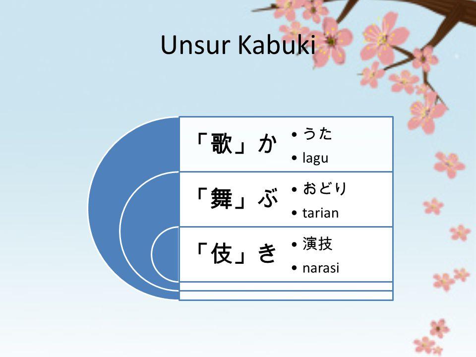 Unsur Kabuki 「歌」か うた lagu 「舞」ぶ おどり tarian 「伎」き 演技 narasi