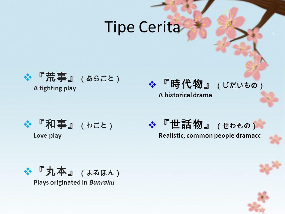 Tipe Cerita 『時代物』(じだいもの) A historical drama 『荒事』(あらごと) A fighting play