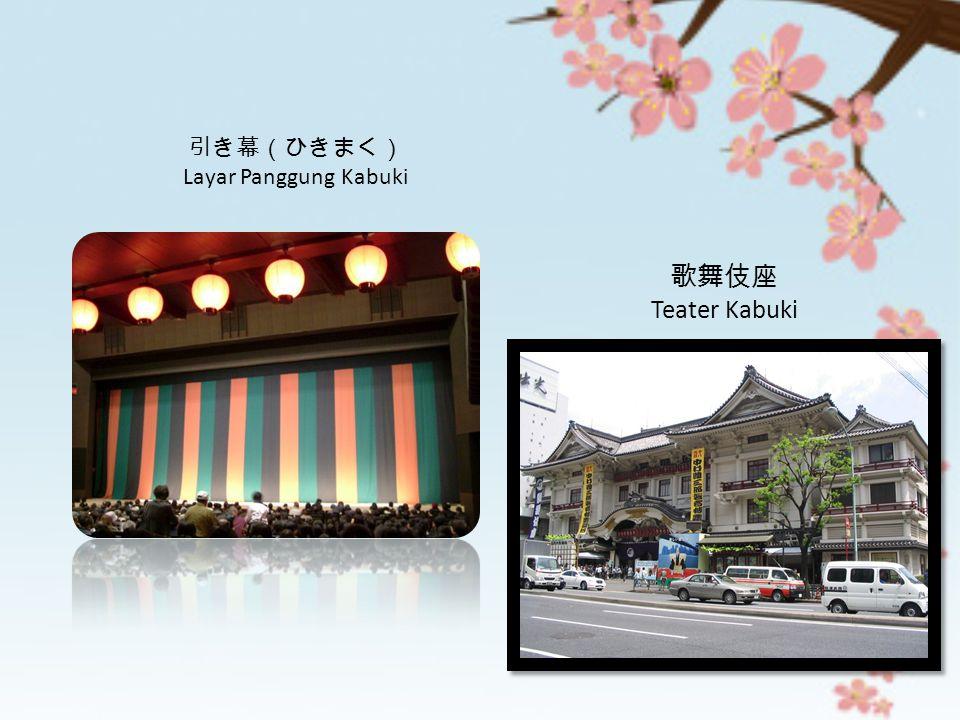 引き幕(ひきまく) Layar Panggung Kabuki