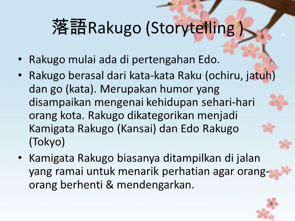 落語Rakugo (Storytelling )
