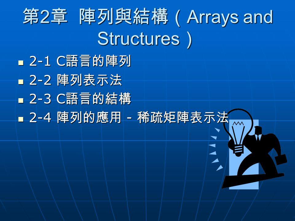 第2章 陣列與結構(Arrays and Structures)
