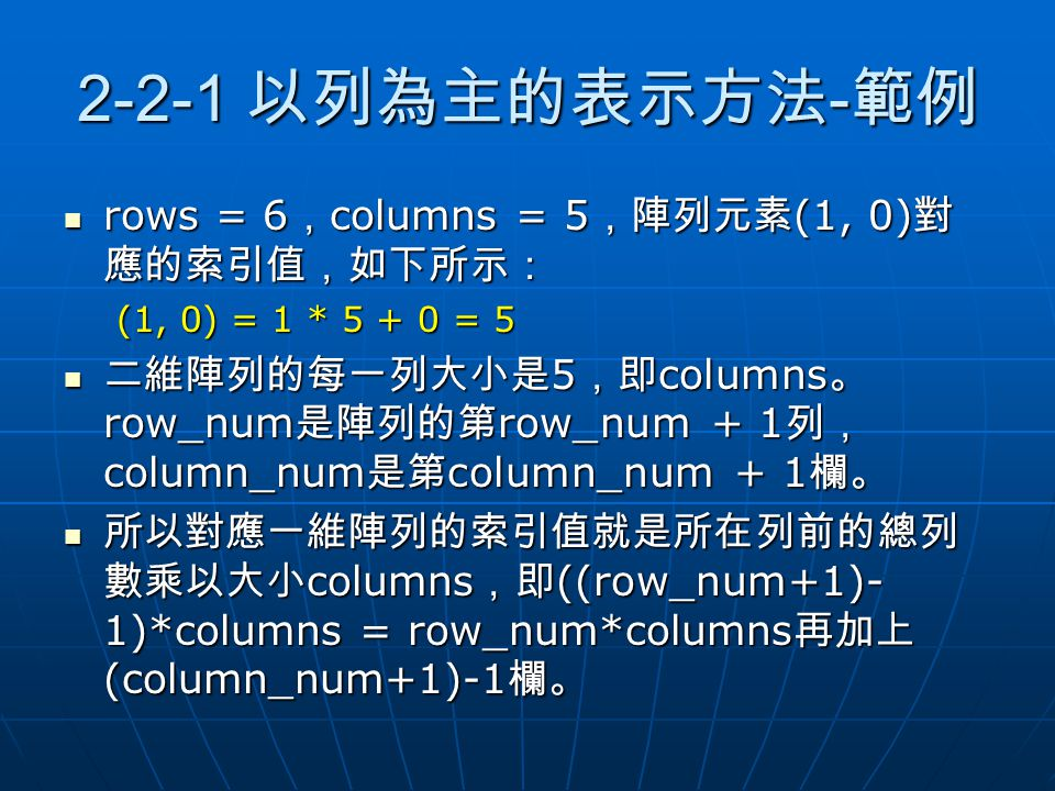 2-2-1 以列為主的表示方法-範例 rows = 6,columns = 5,陣列元素(1, 0)對應的索引值,如下所示: