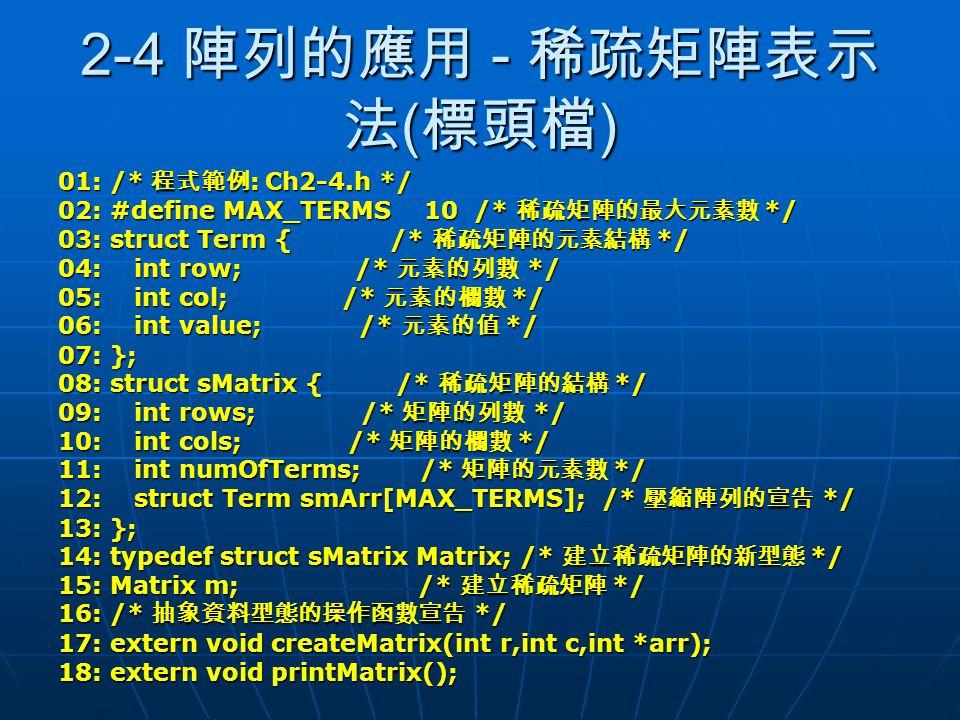 2-4 陣列的應用 - 稀疏矩陣表示法(標頭檔) 01: /* 程式範例: Ch2-4.h */