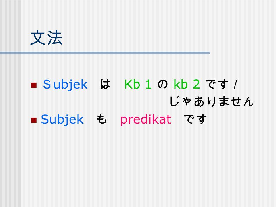 文法 Subjek は Kb 1 の kb 2 です/ じゃありません Subjek も predikat です