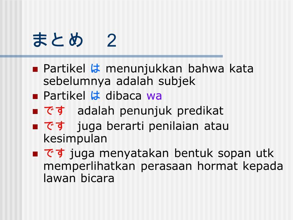 まとめ 2 Partikel は menunjukkan bahwa kata sebelumnya adalah subjek