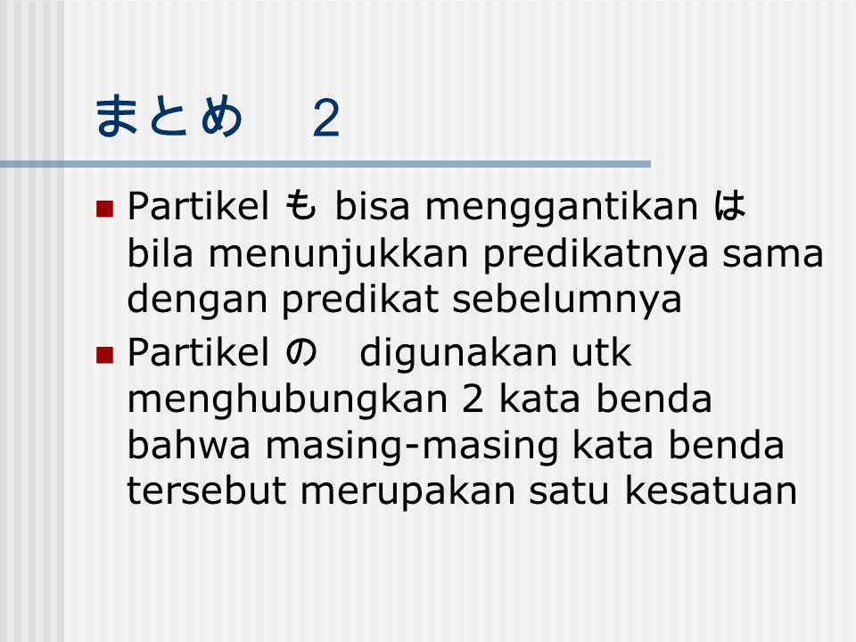 まとめ 2 Partikel も bisa menggantikan は bila menunjukkan predikatnya sama dengan predikat sebelumnya.