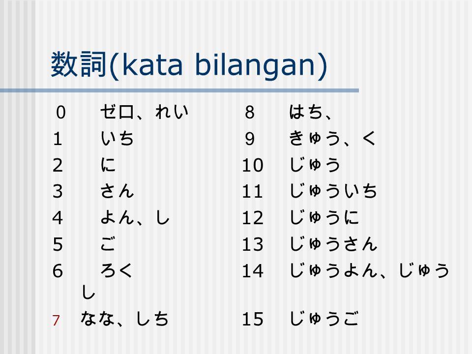 数詞(kata bilangan) 0 ゼロ、れい 8 はち、 1 いち 9 きゅう、く 2 に 10 じゅう 3 さん 11 じゅういち