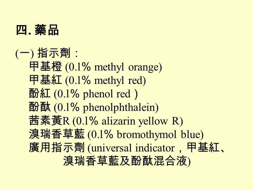四. 藥品 (一) 指示劑: 甲基橙 (0.l% methyl orange) 甲基紅 (0.l% methyl red)