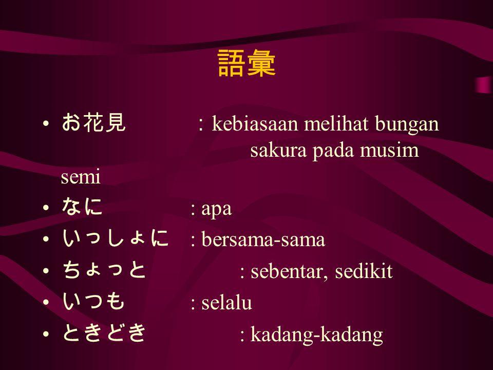 語彙 お花見 :kebiasaan melihat bungan sakura pada musim semi なに : apa