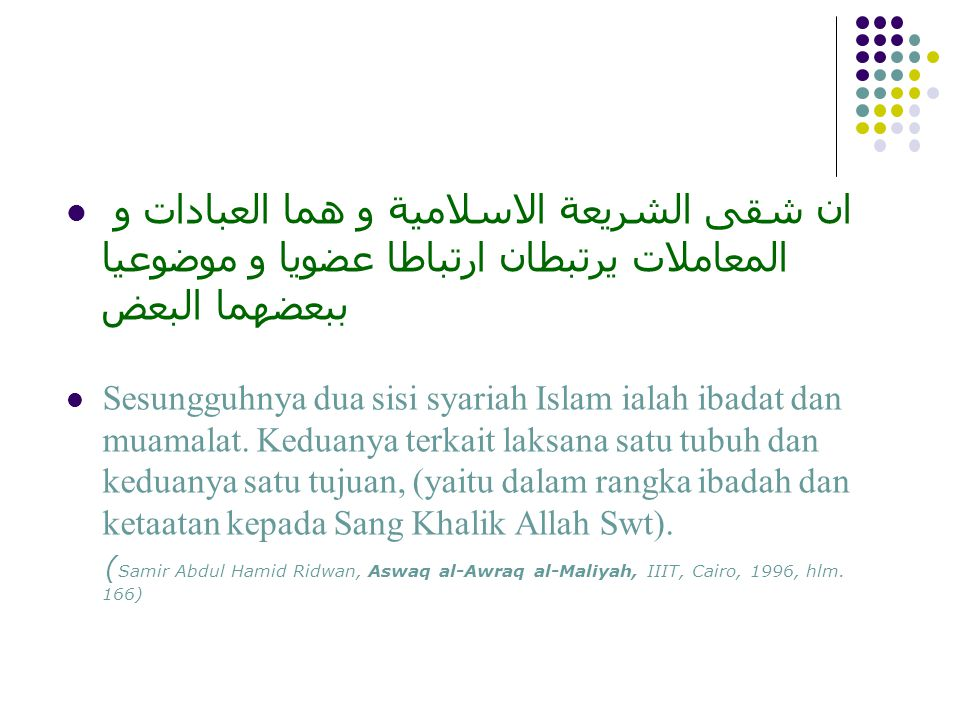 ان شقى الشريعة الاسلامية و هما العبادات و المعاملات يرتبطان ارتباطا عضويا و موضوعيا ببعضهما البعض