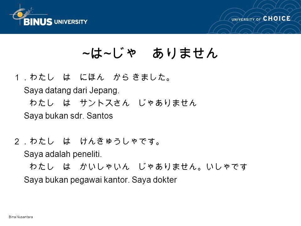 ~は~じゃ ありません 1.わたし は にほん から きました。 Saya datang dari Jepang.