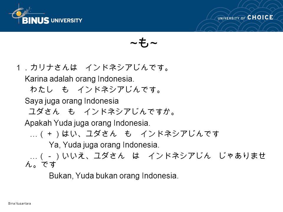 ~も~ 1.カリナさんは インドネシアじんです。 Karina adalah orang Indonesia.