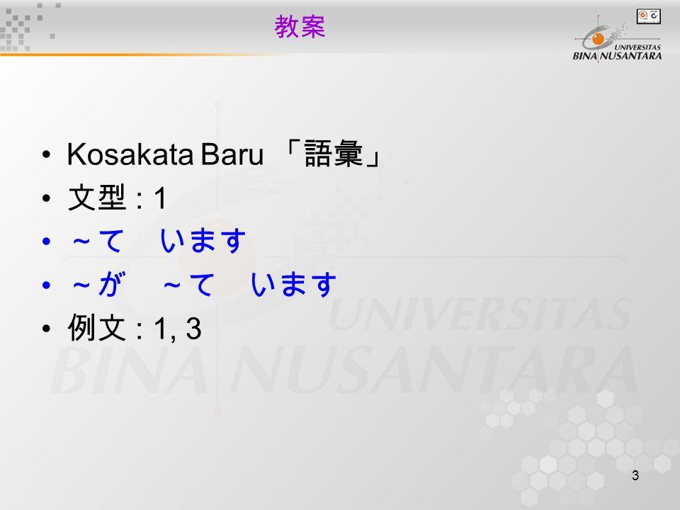 教案 Kosakata Baru 「語彙」 文型 : 1 ~て います ~が ~て います 例文 : 1, 3