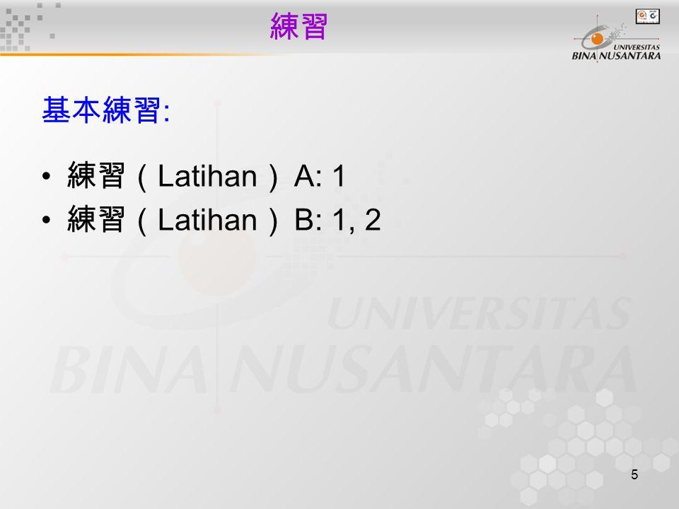 練習 基本練習: 練習(Latihan) A: 1 練習(Latihan) B: 1, 2