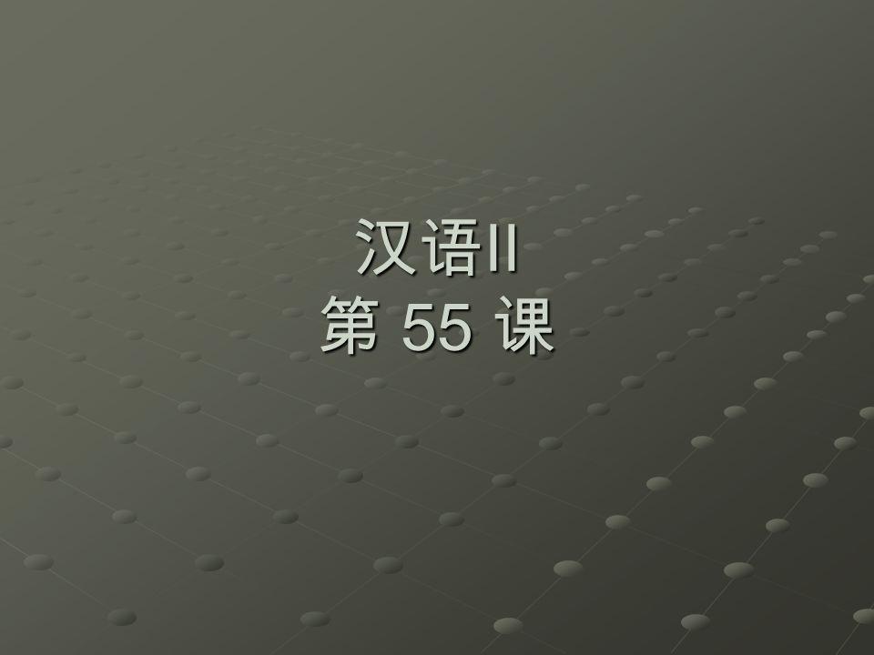 汉语II 第 55 课