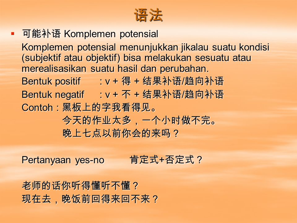 语法 可能补语 Komplemen potensial