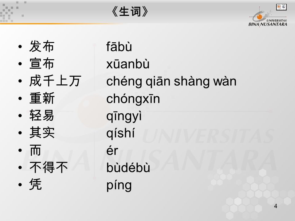 成千上万 chéng qiān shàng wàn 重新 chóngxīn 轻易 qīngyì 其实 qíshí 而 ér