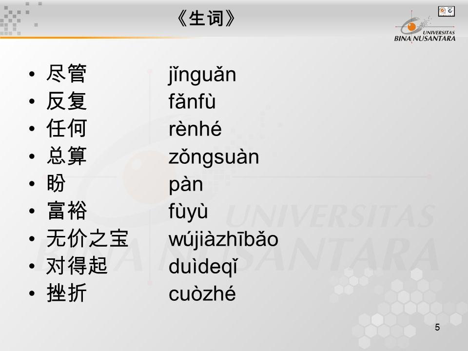 尽管 jǐnguǎn 反复 fǎnfù 任何 rènhé 总算 zǒngsuàn 盼 pàn 富裕 fùyù