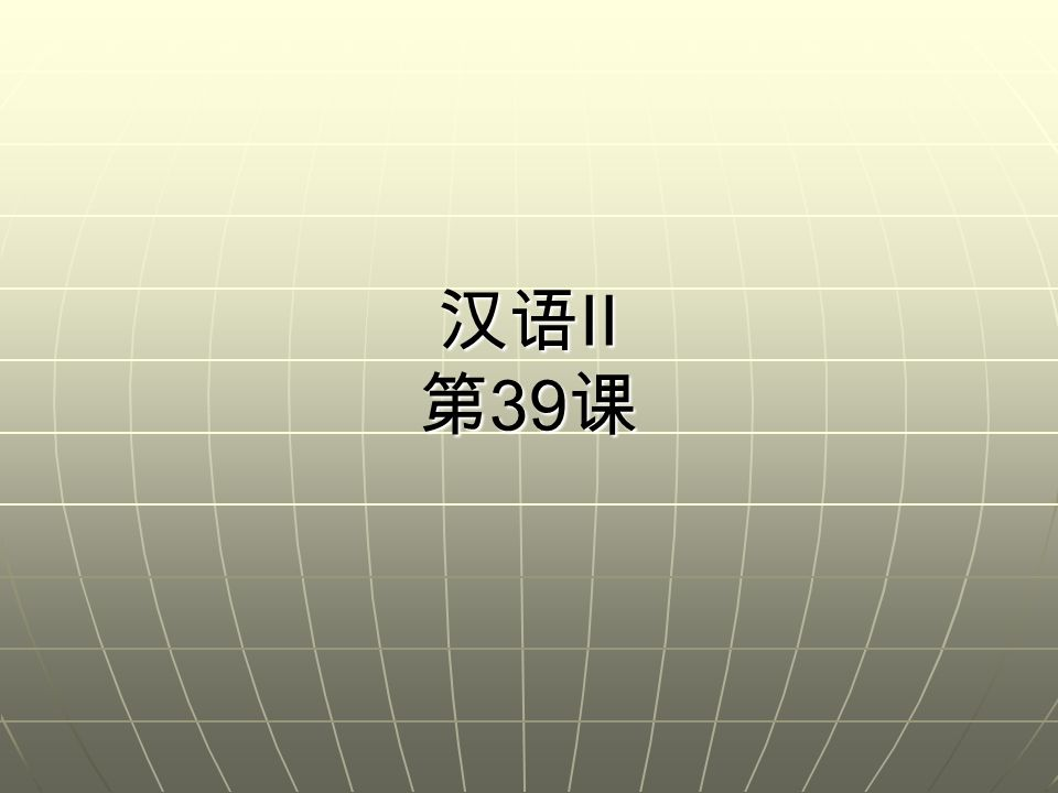 汉语II 第39课
