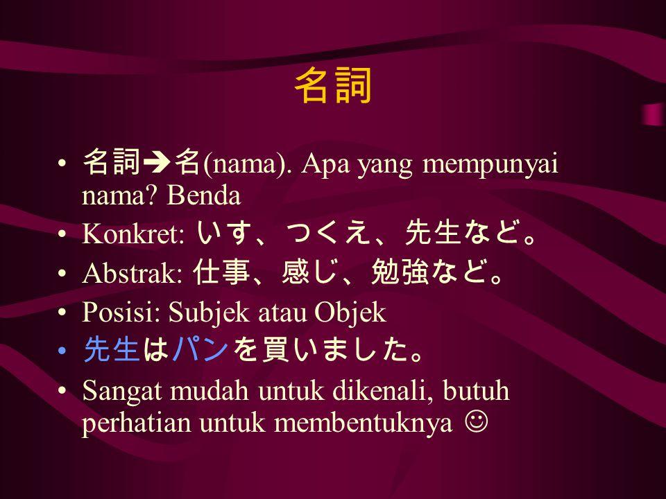 名詞 名詞名(nama). Apa yang mempunyai nama Benda Konkret: いす、つくえ、先生など。
