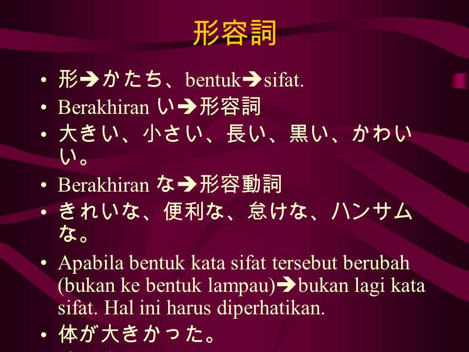 形容詞 形かたち、bentuksifat. Berakhiran い形容詞 大きい、小さい、長い、黒い、かわいい。