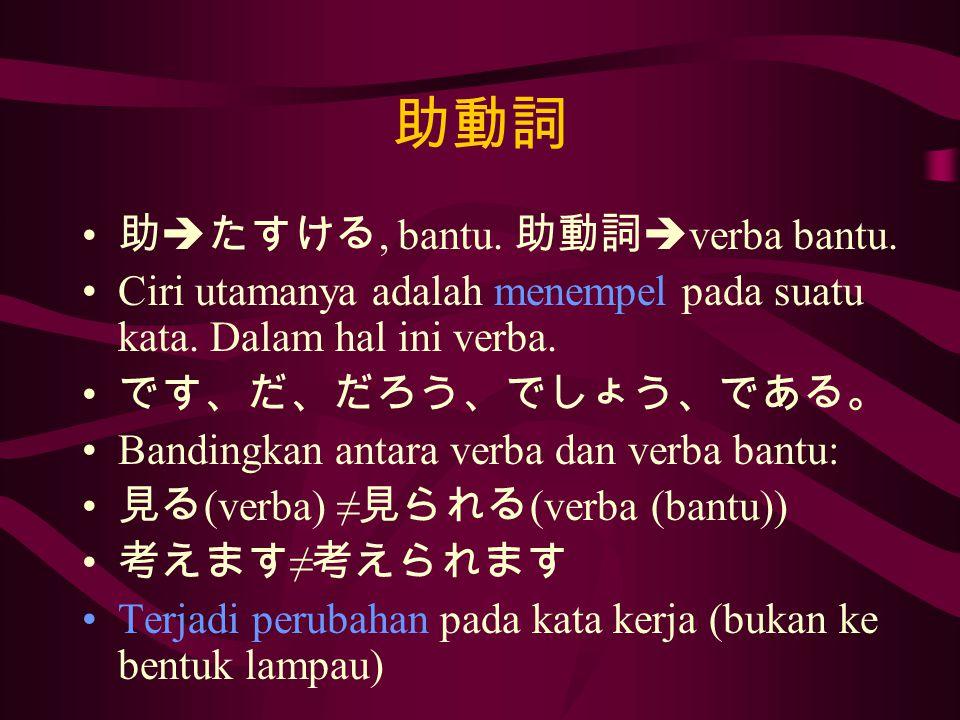 助動詞 助たすける, bantu. 助動詞verba bantu.