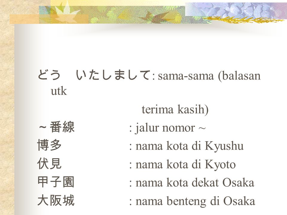 どう いたしまして: sama-sama (balasan utk