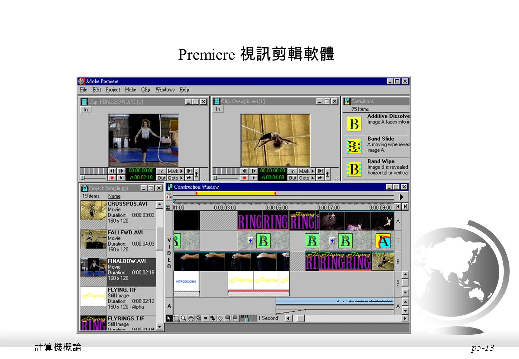 Premiere 視訊剪輯軟體 計算機概論