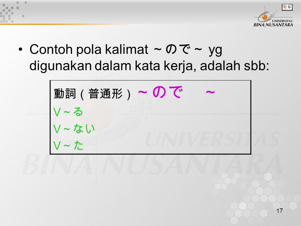 Contoh pola kalimat ~ので~ yg digunakan dalam kata kerja, adalah sbb: