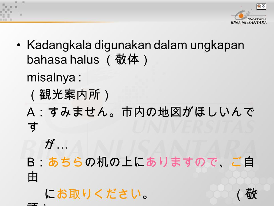 Kadangkala digunakan dalam ungkapan bahasa halus (敬体)