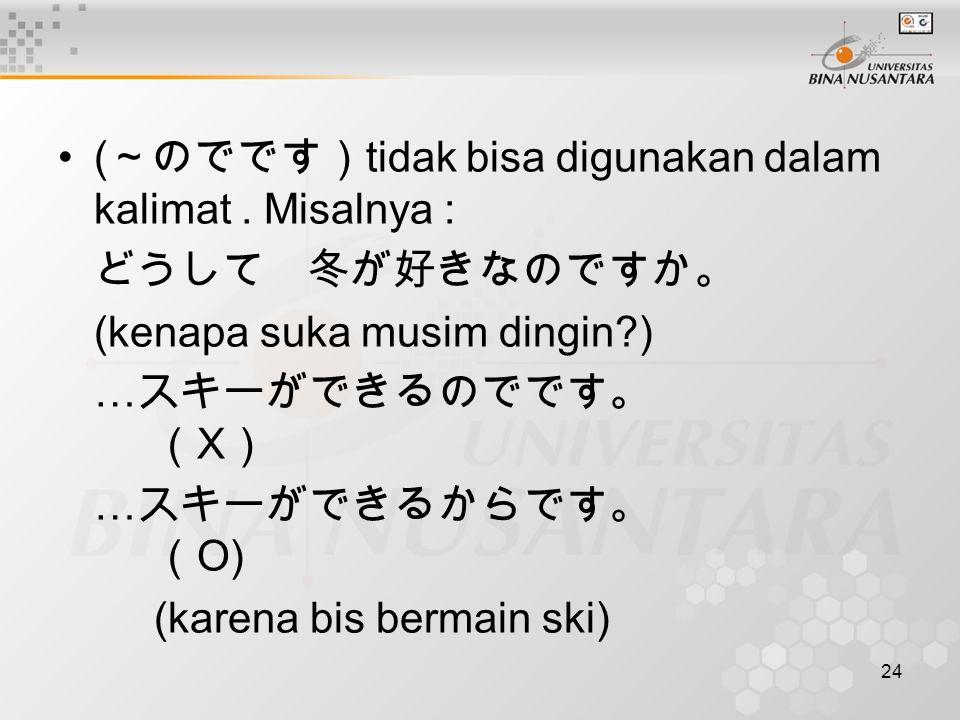 (~のでです)tidak bisa digunakan dalam kalimat . Misalnya :