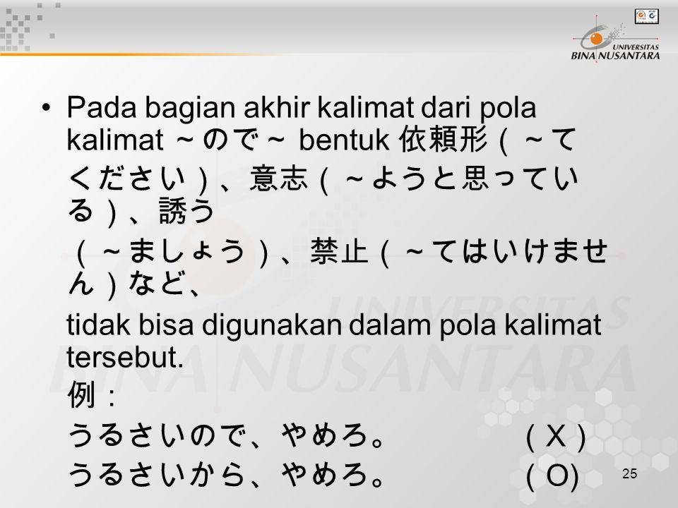 Pada bagian akhir kalimat dari pola kalimat ~ので~ bentuk 依頼形(~て