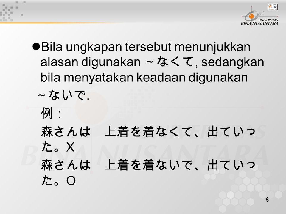 Bila ungkapan tersebut menunjukkan alasan digunakan ~なくて, sedangkan bila menyatakan keadaan digunakan