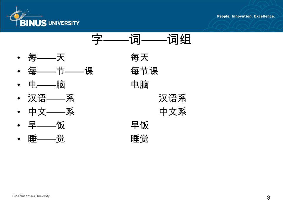 字——词——词组 每——天 每天 每——节——课 每节课 电——脑 电脑 汉语——系 汉语系 中文——系 中文系 早——饭 早饭