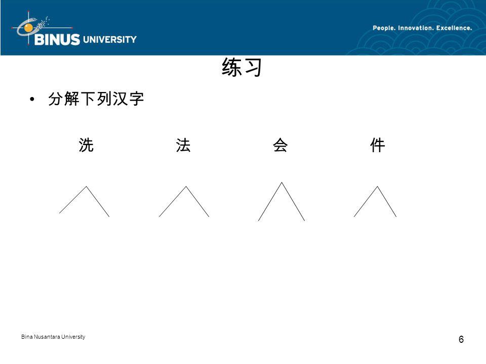 练习 分解下列汉字 洗 法 会 件 Bina Nusantara University