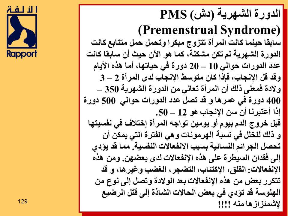 الدورة الشهرية (دش) PMS (Premenstrual Syndrome)