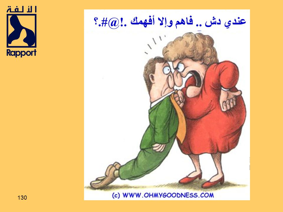 عندي دش .. فاهم وإلا أفهمك .!@#.؟