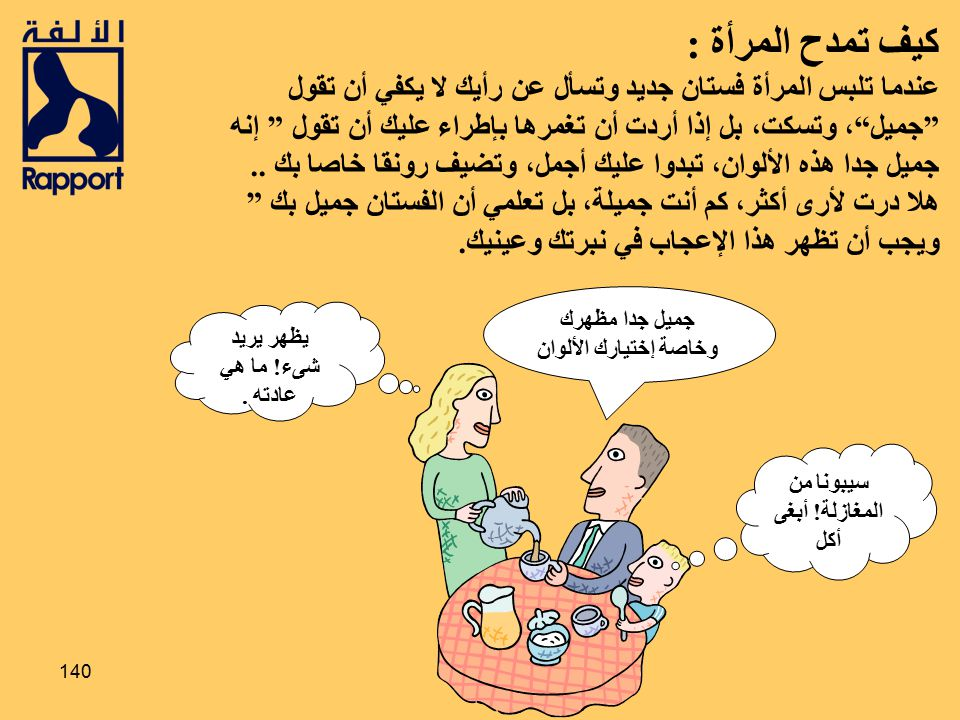 كيف تمدح المرأة :