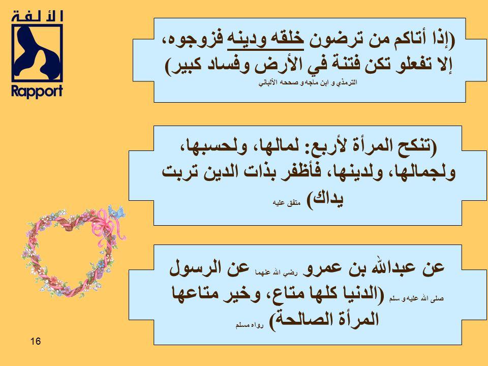 (إذا أتاكم من ترضون خلقه ودينه فزوجوه، إلا تفعلو تكن فتنة في الأرض وفساد كبير) الترمذي و ابن ماجه و صححه الألباني