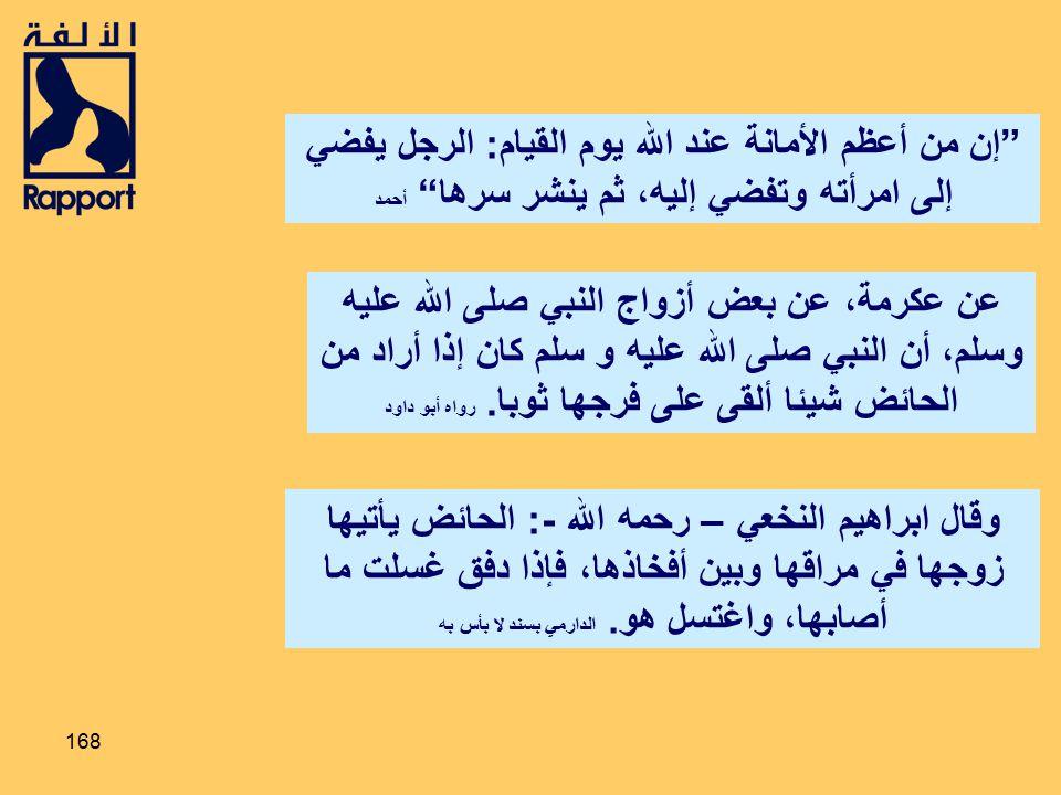 إن من أعظم الأمانة عند الله يوم القيام: الرجل يفضي إلى امرأته وتفضي إليه، ثم ينشر سرها أحمد