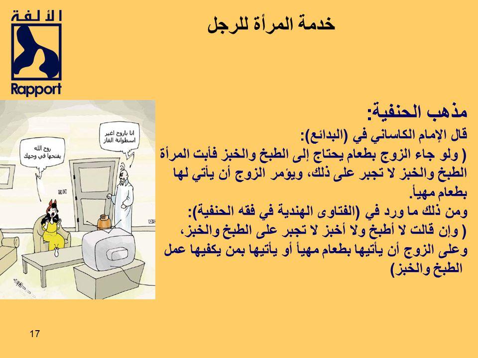 مذهب الحنفية: قال الإمام الكاساني في (البدائع):