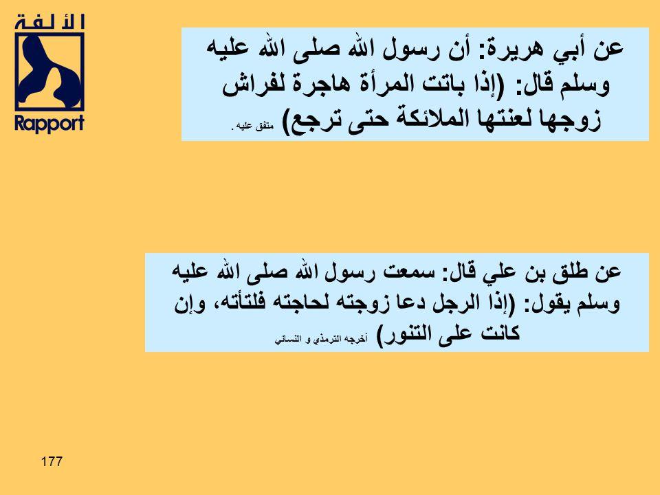 عن أبي هريرة: أن رسول الله صلى الله عليه وسلم قال: (إذا باتت المرأة هاجرة لفراش زوجها لعنتها الملائكة حتى ترجع) متفق عليه .