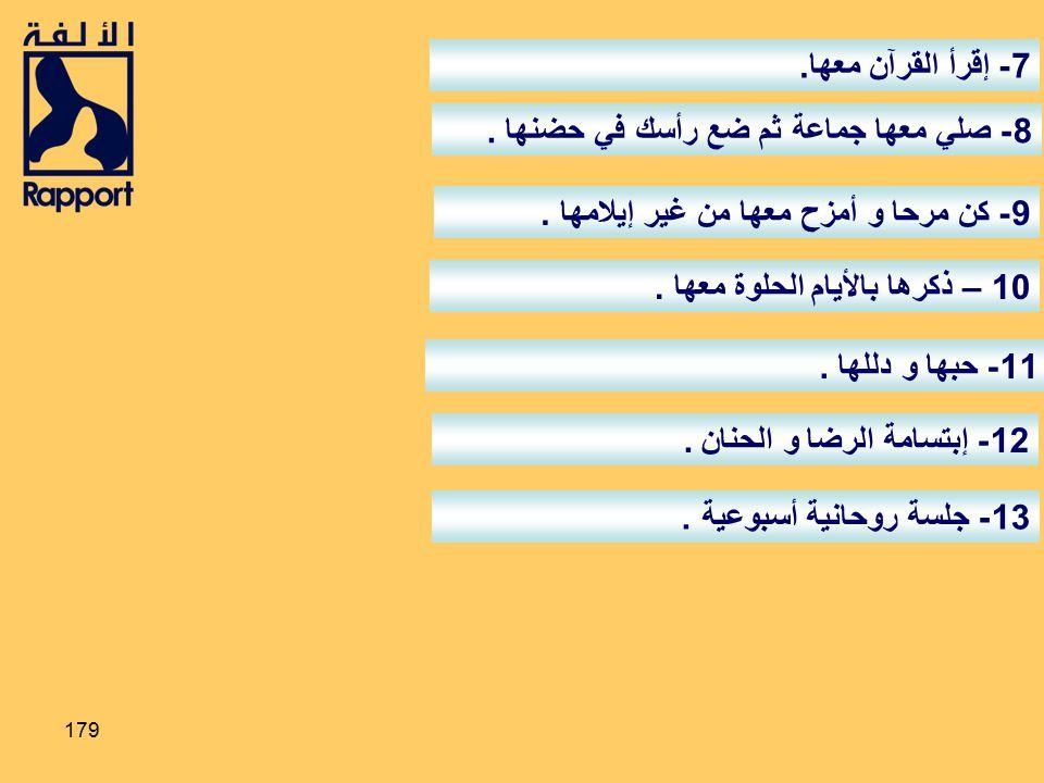 7- إقرأ القرآن معها. 8- صلي معها جماعة ثم ضع رأسك في حضنها . 9- كن مرحا و أمزح معها من غير إيلامها .