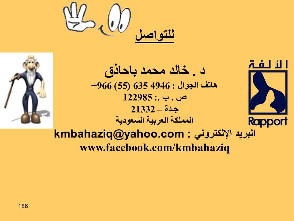 المملكة العربية السعودية البريد الإلكتروني : kmbahaziq@yahoo.com